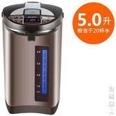 電熱水瓶保溫家用全自動5l大容量恒溫水壺燒水壺 220vNMS街頭潮人
