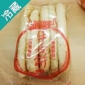 【點心首選】牛舌餅(250g±15%/袋)【愛買冷藏】