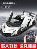 特惠遙控車遙控汽車充電兒童蘭博基尼方向盤漂移賽車男孩模型電動遙控車LX