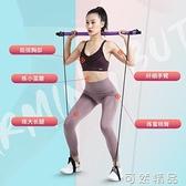普拉提棒健身棒多功能健身器材瑜伽棒翹臀神器拉力繩女家用拉伸帶 雙12全館免運