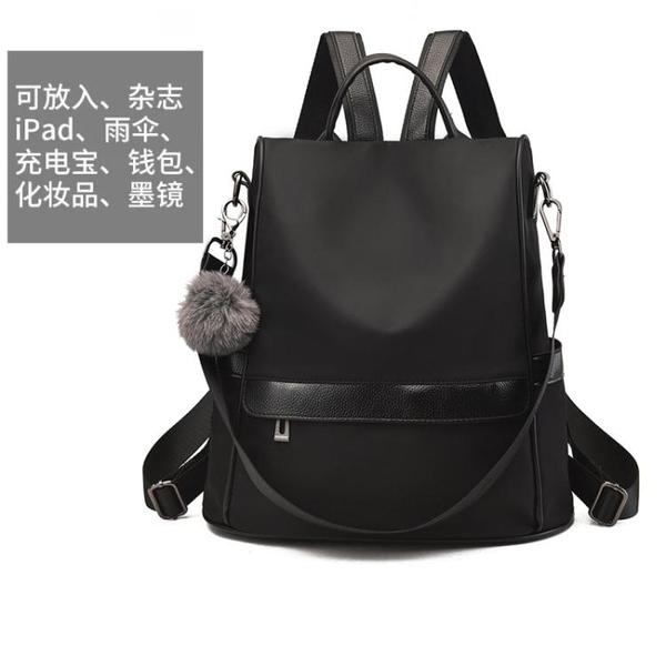 後背包 牛津帆布雙肩包女2021新款韓版潮時尚防盜百搭旅行書包女士小背包【八折搶購】