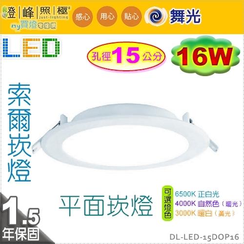 【舞光LED】LED-16W / 15cm。LED平面崁燈 附變壓器 可選4000K 小量超商取 #15DOP16【燈峰照極】