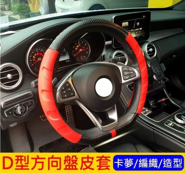 LUXGEN納智捷【S3方向盤皮套】新款-D型方向盤套 直套式 三幅式賽車款 保護套 紅色車縫線