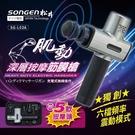 SONGEN松井 六頻六速深層按摩震動筋膜槍/按摩棒/附五款按摩頭/配精美手提收納袋 SG-L03A