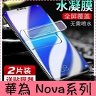 【萌萌噠】華為 HUAWEI nova3...