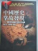 【書寶二手書T3/歷史_OTW】中國歷史掌故發現_簡志忠