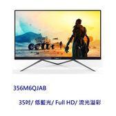 【新風尚潮流】Philips 飛利浦 電腦液晶 顯示器 螢幕 35型 內建喇叭 HDMI DP 356M6QJAB