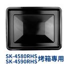  配件 共用專屬烤盤山崎45L三溫控烤箱 (SK-4580RHS/SK-4590RHS共用)