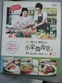 【書寶二手書T3/餐飲_EUJ】從一個人到兩個人的小家微食堂_妞仔
