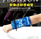 手腕包女腕袋迷你運動手機臂包男健身跑步臂包通用透氣手袖臂套『摩登大道』