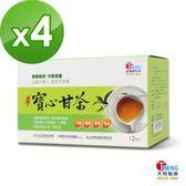【天明製藥】天明活力旺茶(12包/盒)*4入組
