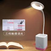 筆筒式LED護眼台燈兒童學習學生宿舍寢室書桌臥室床頭閱讀【限時特惠九折起下殺】