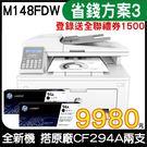 【搭CF294A二支 登錄送禮卷$1500】HP LaserJet Pro MFP M148fdw 無線黑白雷射雙面傳真事務機