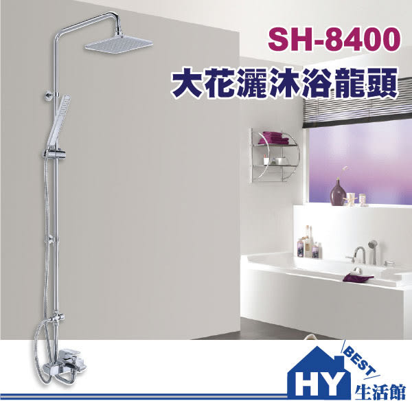 花灑系列 SH-8400 大花灑沐浴龍頭 花灑蓮蓬頭 日本芯 台製《HY生活館》水電材料專賣店