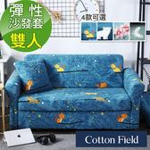 棉花田【歐菲】印花雙人彈性沙發套-4款可選雙人-微笑貓