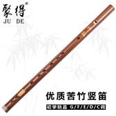 民族吹奏樂器竹笛葫蘆笛子豎笛初學苦竹豎吹笛子GFEDC調笛子樂器