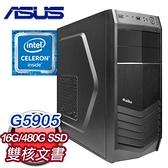 【南紡購物中心】華碩系列【惡魔鎖鏈】G5905雙核 文書電腦(16G/480G SSD)