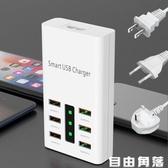 多孔充電器 6孔多功能旅行充電排插5V1A2A2.4A手機平板智能30W多口USB充電器 自由角落