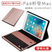 ipad保護套蘋果平板air2藍芽鍵盤皮套9.7英寸a1822殼  魔法鞋櫃  igo