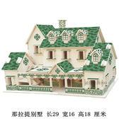 模型屋創意DIY小屋成人手工制作房子組裝房屋男女孩玩具拼裝建筑模型屋【限量85折】