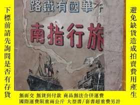 二手書博民逛書店罕見1922年中華國有鐵路旅行指南Y56538 交通部鐵路聯運事務部 出版1922