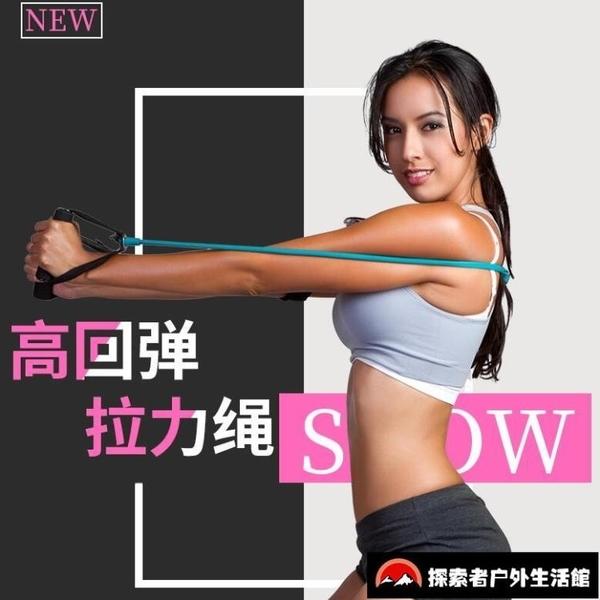 彈力繩健身女彈力帶拉力繩家用運動器材拉力器【櫻桃菜菜子】