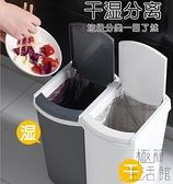垃圾分類垃圾桶家用干濕分離帶蓋雙桶按壓式拉圾筒【極簡生活】