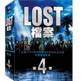 LOST檔案 第4季 DVD 免運 (購潮8)