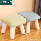 小凳子 家用矮凳客廳沙發凳兒童創意小椅子實木小板凳布藝換鞋凳 樂活生活館