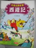 【書寶二手書T6/少年童書_XDG】中國四大名著:兒童必讀名著 西遊記_吳承恩