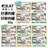 *KING*【24罐組】O'KAT美喵人生 好濃肉罐 / 好鮮肉罐 80g/罐 多種口味 清甜美味鮮湯好好食