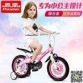 鳳凰兒童自行車男女寶寶單車2-3-4-6歲童車12/14/16寸小孩腳踏車 igo摩可美家