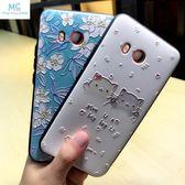 HTC U11浮雕手機殼htc u11防摔硅膠保護套可愛卡通軟全包情侶貓咪 溫暖享家