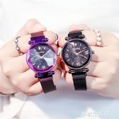 法國小眾網紅同款星空手錶女士學生韓版潮流簡約森女系防水石英錶-享家
