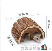 寵物天然木質倉鼠窩金絲熊房子小窩龍貓倉鼠躲避木屋玩具用品 魔方數碼館WD