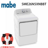 【Mabe 奇異 美寶】13KG 直立乾衣機 SME26N5XNBBT 白色機身 送基本安裝