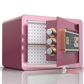 保險櫃 保險櫃家用小型隱形密碼辦公保險箱防盜指紋迷你報警保管25cmT 3色