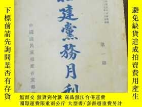 二手書博民逛書店罕見民國二十五年三月《福建黨務月刊》第一期(通令及通告、講演錄、