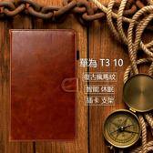 復古瘋馬紋 HUAWEI 華為 MediaPad T3 10 平板皮套 9.6吋 仿古 磨砂 皮套 磁扣 保護套 平板套 保護殼