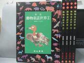 【書寶二手書T9/兒童文學_ZJA】彩色動物童話世界_1~6冊間缺3_共5本合售
