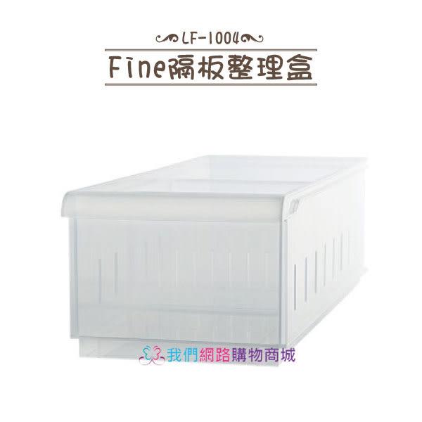 【我們網路購物商城】聯府 Fine隔板整理盒-LF1004 收納盒 整理盒 分類盒