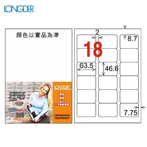 【量販2盒】龍德 A4三用電腦標籤(雷射/噴墨/影印) LD-813-W-A(白)  18格(105張/盒)列印標籤/信封/貼紙