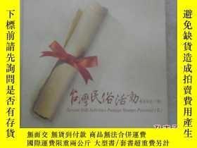 二手書博民逛書店臺灣民俗活動罕見郵票專冊 (下輯)Y12421 王炳南 交通部郵