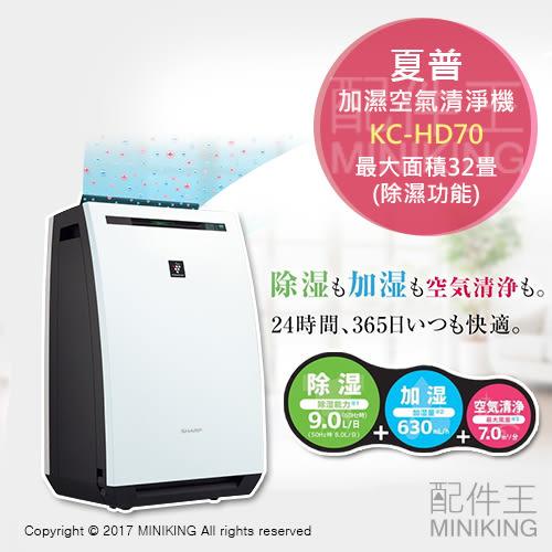 【配件王】日本代購 2017 除濕 加濕空氣清淨機 3合1功能 KC-HD70 HEPA 32疊
