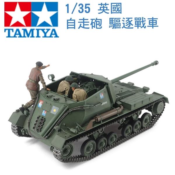 TAMIYA 田宮 1/35 模型 英國 自走砲 射手驅逐戰車 二次世界大戰 35356