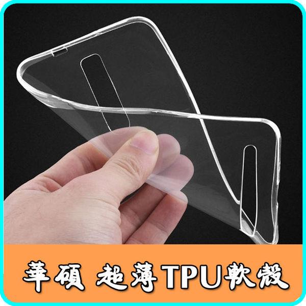 華碩 ASUS ZenFone 2 5吋 ZE500CL 防摔 手機殼 超薄 TPU軟殼 矽膠套 保護殼 手機套