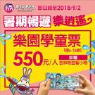 含義大遊樂世界學童票x1張(適用6-12歲,請攜帶健保卡核對年齡)加贈益智小物