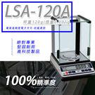 天平 LSA-120A多功能精密型電子天...