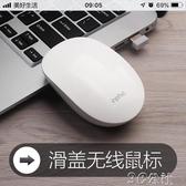 無線滑鼠 可充電式無線滑鼠靜音無聲女生可愛超薄便攜電腦辦公臺式筆記本遊 3C公社