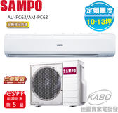 【佳麗寶】-留言享加碼折扣(含標準安裝)(聲寶SAMPO)定頻單冷 (10-13坪) AM-PC63/AU-PC63